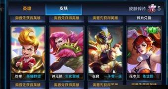王者荣耀1月9日夺宝商店更新