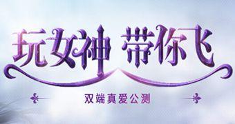 女神联盟手游视频