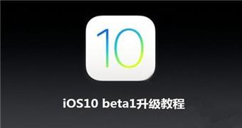 iOS10Beta1升级教程方案