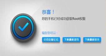 手机root后怎么恢复