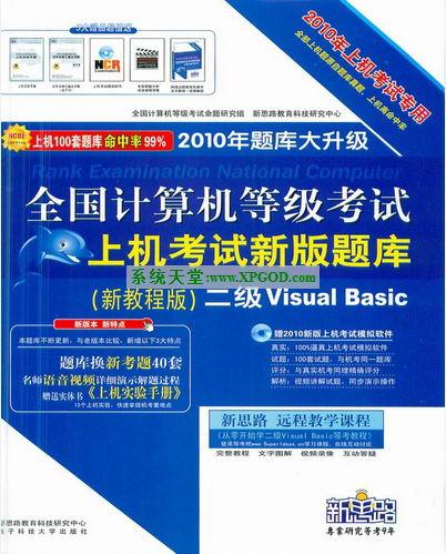 2010年全国计算机等级考试二级Visual Basic上机考试新版题库 PDF