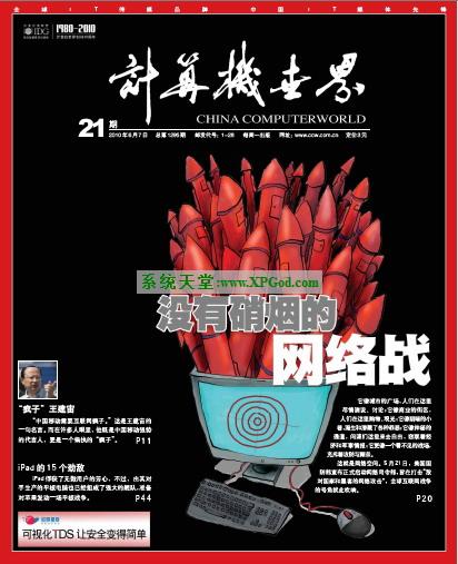 《计算机世界》2010年06月 ZUB电子书