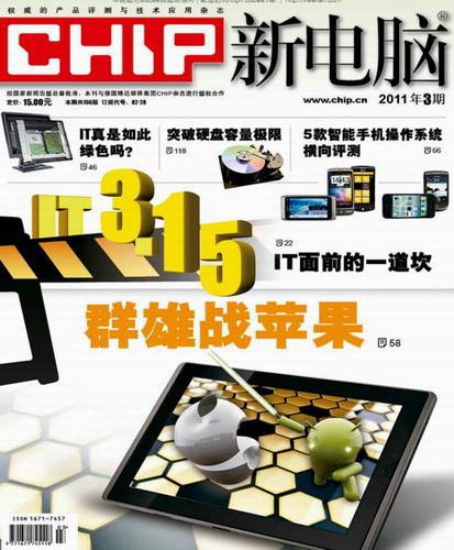 CHIP《新电脑》2011年08月 PDF电子书