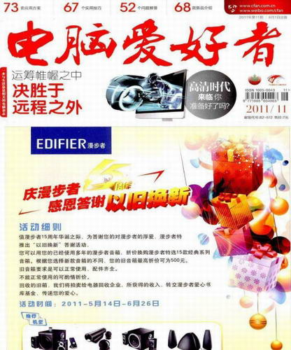 《电脑爱好者》2011年第18期 PDF电子书