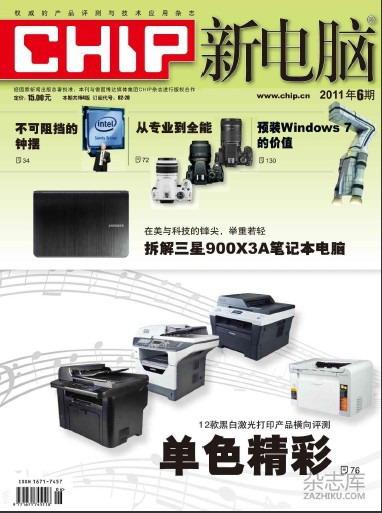 《新电脑》(chip )2011年第10期 PDF电子书