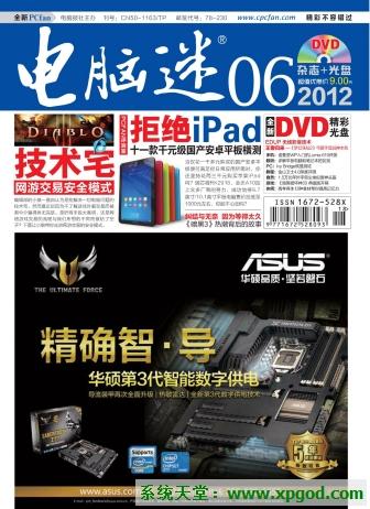 《电脑迷》2012年6月第12期