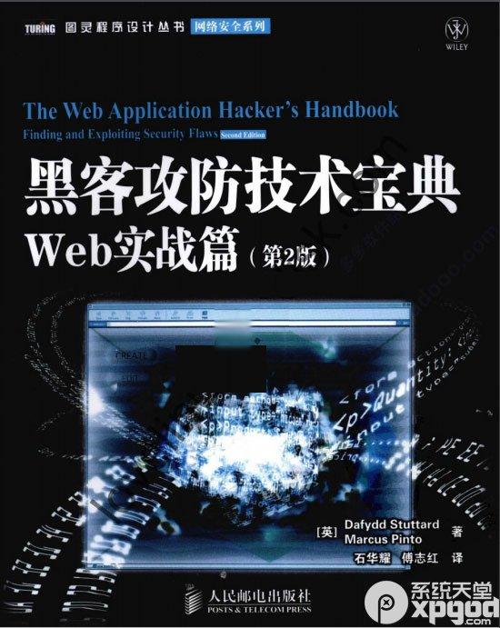 黑客攻防技术宝典web实战篇第2版1