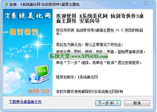 仙剑3(仙剑奇侠传三)桌面主题包