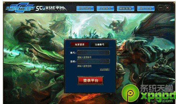 SCG对战平台2013官方版1