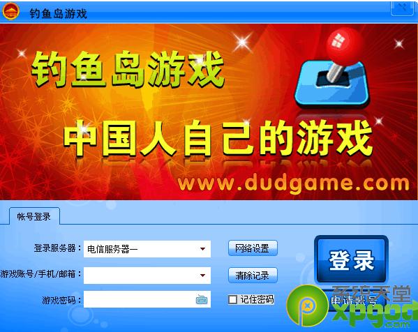 钓鱼岛游戏平台官方免费版1