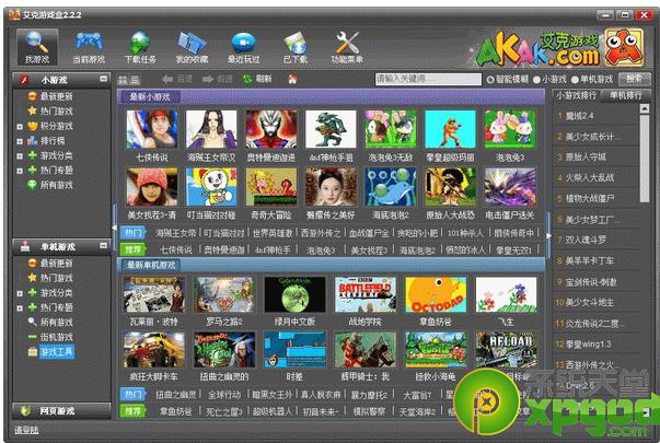 艾克游戏盒子2014官方最新版1
