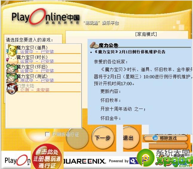 易玩通平台2014官方最新版1