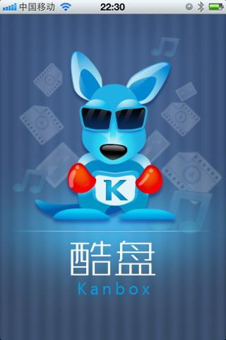 酷盘网盘手机版(Kanbox)