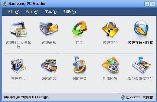 三星PC套件下载v2.02.11071官方版