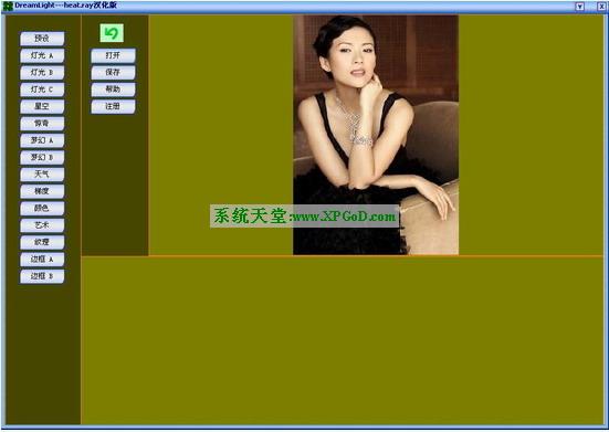 DreamLight Photo Editor v3.92©®Í¼Ïñ±à¼Èí¼þ©®ÂÌÉ«ºº»¯°æ