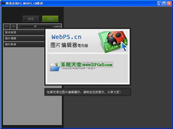 WEBPS Express v1.1©®Í·ÏñÖÆ×÷´¦Àí©®ÂÌÉ«Ãâ·Ñ°æ