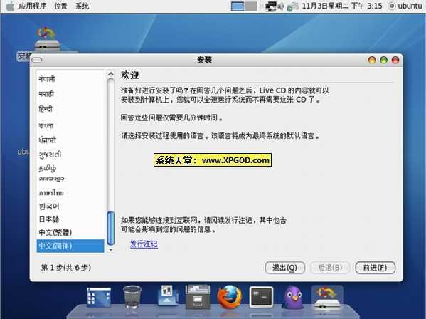 Ylmf Linux Y1.5 (Ubuntu 9.10) ÓêÁÖľ·çÖÐÎĶ¨ÖÆ°æ ¹âÅ̾µÏñ