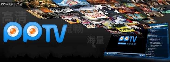 PPLive v2.6.2.0012 VIP安装版