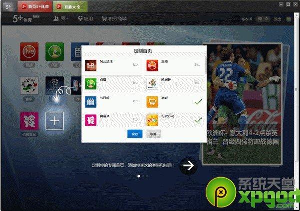 5+体育客户端2013PC电脑桌面版1