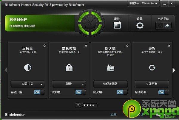 比特梵德杀毒软件2013最新中文版1