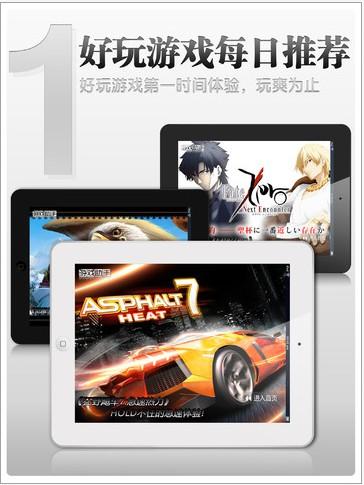 iPad游戏助手