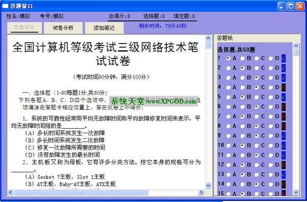 全国计算机等级考试上机考试与题库解析 三级网络技术