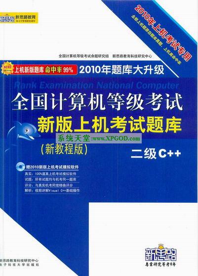 2010计算机等级考试上机模拟软件(二级C.,三级数据库).iso