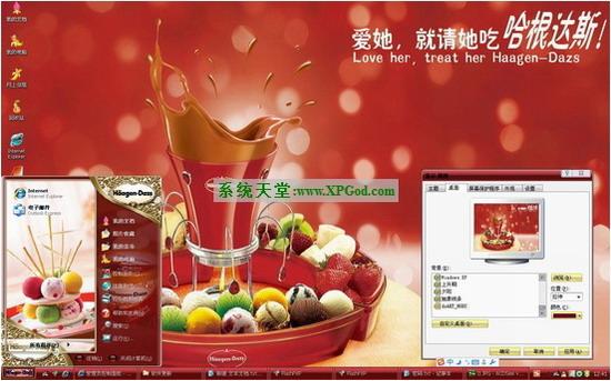绿茶系统电脑桌面xp主题包1.5官方安装版