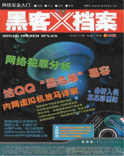 《黑客X档案》2011年11月 PDF黑客教程