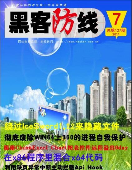 《黑客防线》2011年7月刊 PDF电脑黑客