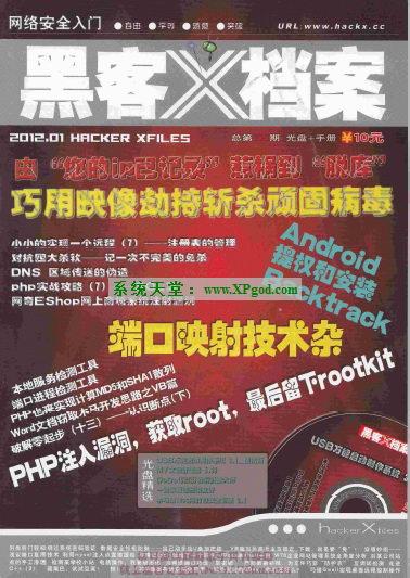 《黑客X档案》2012年01月刊 PDF电子书