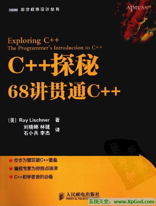 《C++探秘68讲贯通C++》