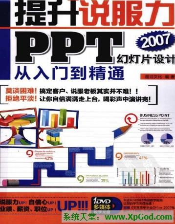 《提升说服力:PPT幻灯片设计从入门到精通》