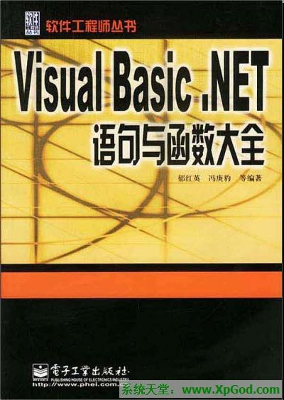 《Visual Basic.NET语句与函数大全》