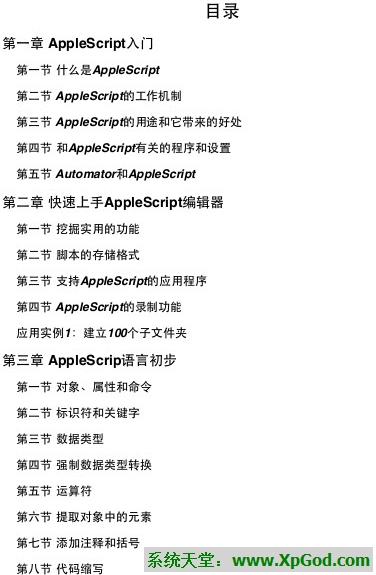 《AppleScript初学者》