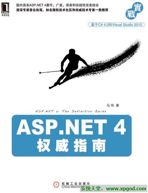 《ASP.NET 4 权威指南》