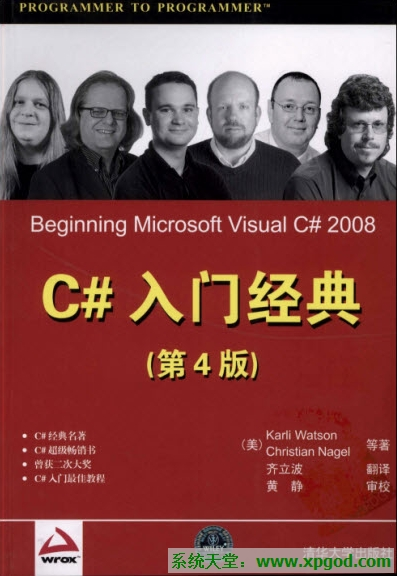 C#入门经典第4版