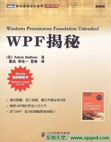 《WPF揭秘》