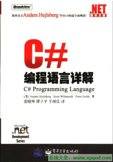 《C#编程语言详解》