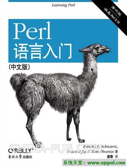 《Perl语言入门第六版》
