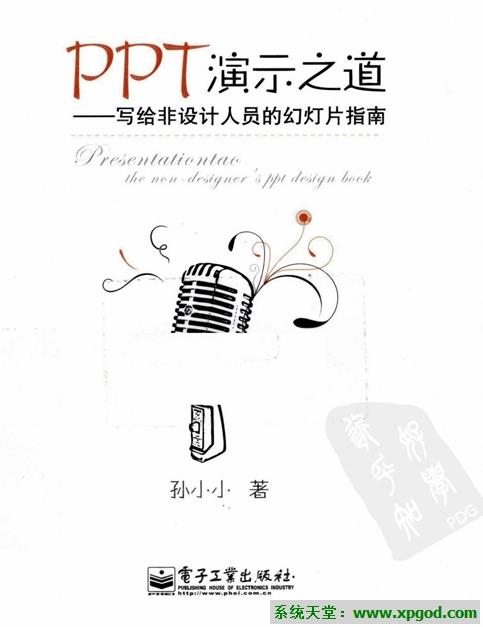 《PPT演示之道》写给非设计人员的幻灯片指南