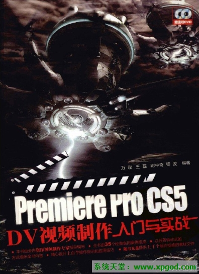 《Premiere Pro CS5 DV视频制作入门与实战》