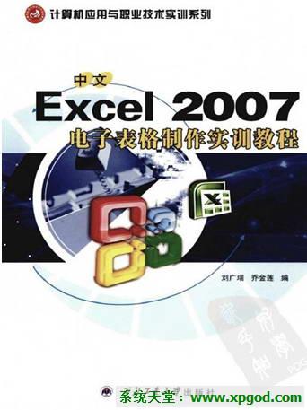 《Excel 2007电子表格制作实训教程》