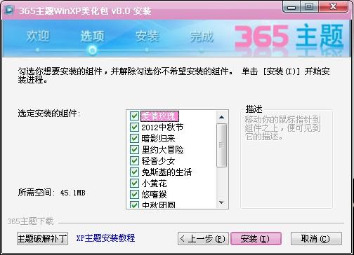 天堂精选XP系统主题