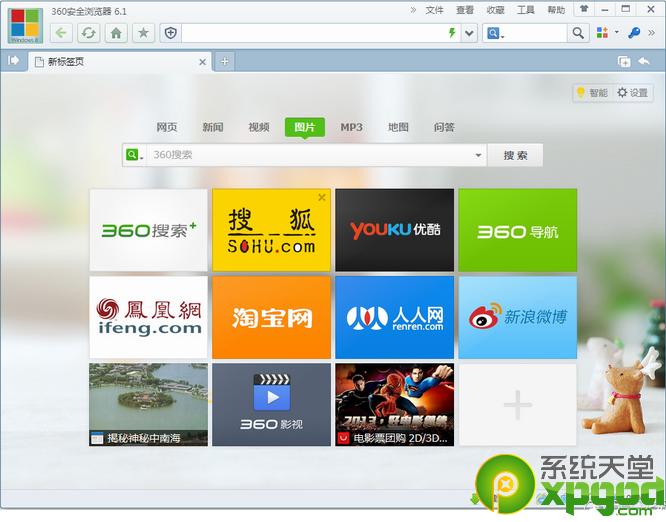 360浏览器官方稳定正式版1