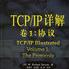 tcp ip协议详解pdf中文版(三卷完整版)