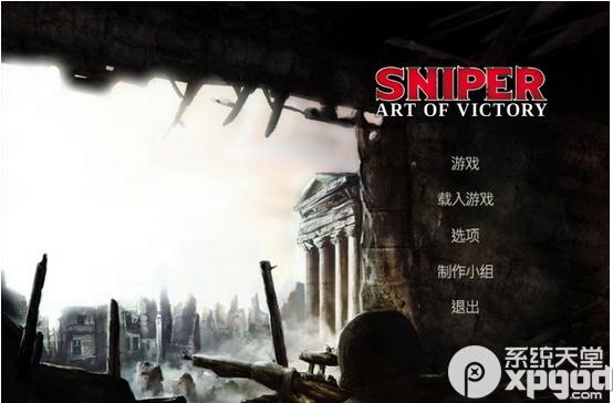 狙击手胜利的艺术中文版完整1