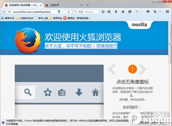 Firefox火狐浏览器2016官方中文版1