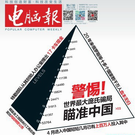 《电脑报》2015年第47期pdf
