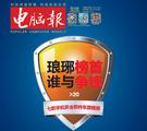 《电脑报》2015年第49期pdf